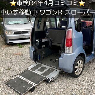 総額13.0万円★車いす移動車★Tチェーン★平成20年式 スズキ...