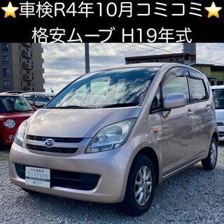 総額5.5万円★格安車両★車検R4年10月★平成19年式 ダイハ...