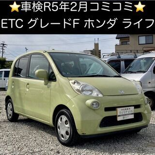 総額7.0万円★車検R5年2月★ETC★グレードF★平成15年式...