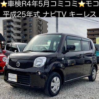 総額13.0万円★H25年式★ナビTV★キーレス★平成25年式 ...