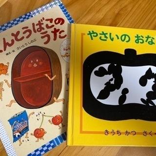 幼児絵本 2冊セット