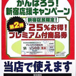 """河野匡泰事務所 """"がんばろう!新宿応援キャンペーン第2弾25%お..."""