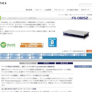 PLANEX 10/100M 8ポートスイッチングHUB 電源内...