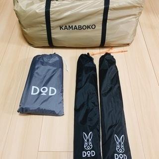 【ネット決済・配送可】【希少/ 廃盤】DOD カマボコテント2タ...