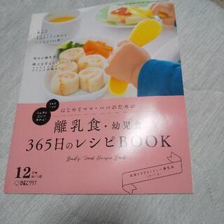 離乳食レシピBook