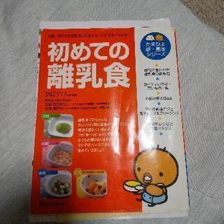 離乳食レシピ本 「初めての離乳食」