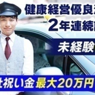 【未経験者歓迎】タクシー運転手/未経験OK/入社祝い金最大20万...