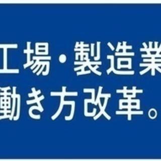 【ミドル・40代・50代活躍中】正社員募集!プラスチックケース製...