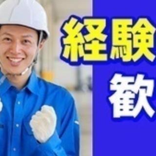 【ミドル・40代・50代活躍中】フォークリフト 倉庫スタッフ/流...