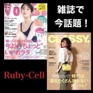 話題のヒト幹細胞培養液ルビーセル体験 お得なキャンペーン10/2...