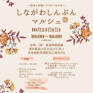 10/24(日)しながわしんぶんプチマルシェ