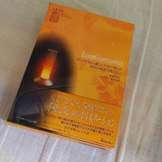 ルミアロマ 光香炉ベースタイプ 発光色サンセットアンバー