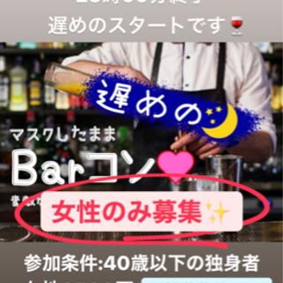 恋活婚活再開しませんか!?10/30BARコン