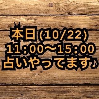 今日(10\22) 昭和町駅で占いやってます♪