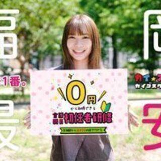【11月開講】0円から取得できる!介護職員初任者研修