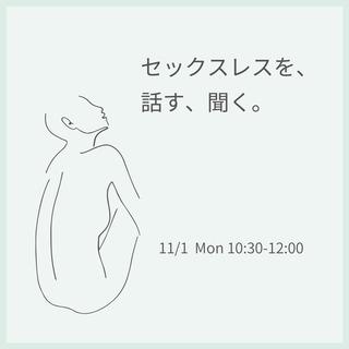 「セックスレスを話す、聞く」11/1(月)オンライン