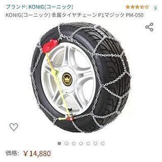 【ネット決済】タイヤチェーン売ります