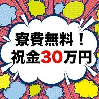 驚異の祝い金30万円!社宅費全額補助!人気の日勤&土日祝休み&日...