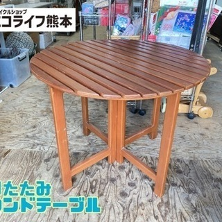 折りたたみ ラウンドテーブル【C3-1022】
