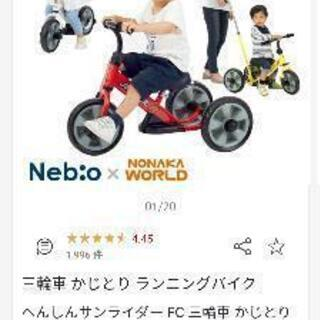 3WAY 三輪車→ランニングバイク