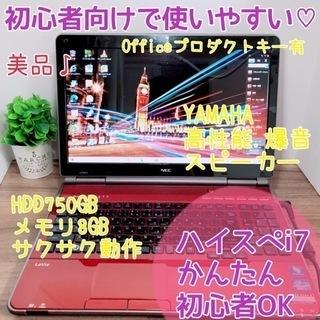 【ネット決済・配送可】ハイスペ格安ノートパソコン♡Officeプ...