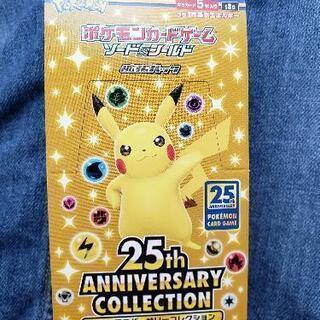 ポケモン☆25thアニバーサリーコレクション