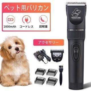 新品 犬用 猫用 ペット用 バリカン 充電式 低騒音 大容量20...
