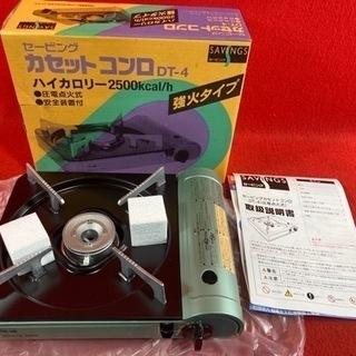セービング カセットコンロ DT-4 未使用品