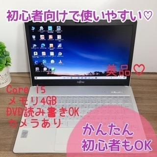 【ネット決済・配送可】持ち運びできるかわいいノートパソコン♡