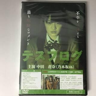 ⭕⭕⭕HF1/34 DVD / デスブログ / 未開封品 / 中...