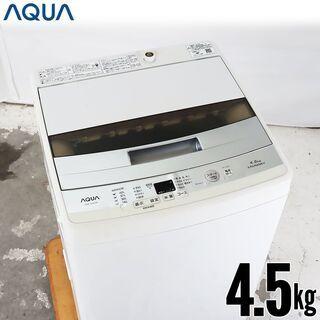 中古 全自動洗濯機 縦型 4.5kg 訳あり特価 2016…