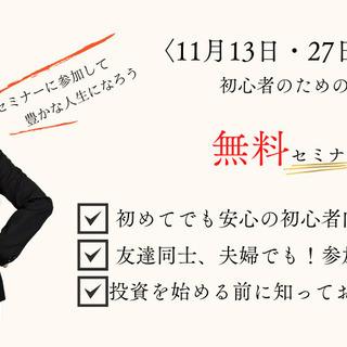 11月27日開催 【無料プレミアム】大人のマネー 支出を収入に変...