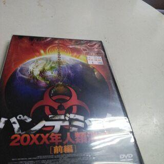 (中古 DVD)パンデミック 前編