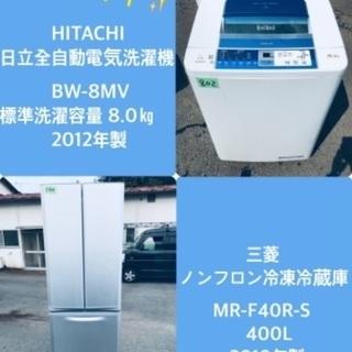 400L ❗️送料設置無料❗️特割引価格★生活家電2点セット【洗濯機・冷蔵庫】