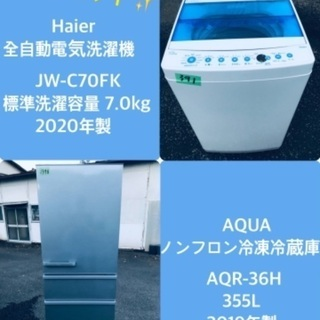 355L ❗️送料設置無料❗️特割引価格★生活家電2点セット【洗濯機・冷蔵庫】