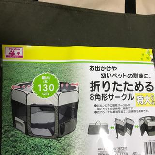 差し上げます 折り畳める特大ペットサークル