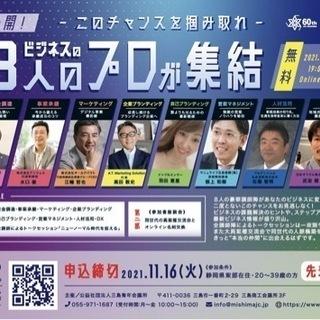 公益社団法人三島青年会議所セミナー