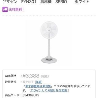 ♥️美品掃除済♥️ヤマゼンFYN301 扇風機SERIO