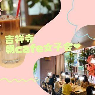 10月24日(日)AM10:10開催☆吉祥寺♡朝cafe女…