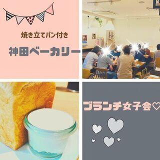 10/23(土)AM11:00開催☆神田ベーカリー♬ブラン…