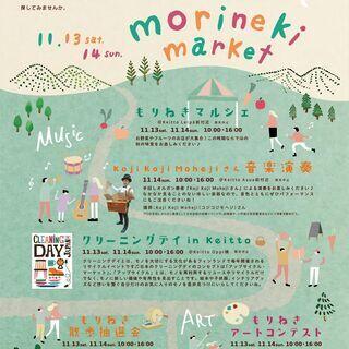 【JR四条畷駅】Keitto morineki market