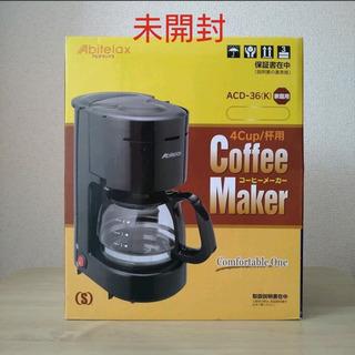 未開封■激安■ Abitelax(アビテラックス) コーヒーメー...