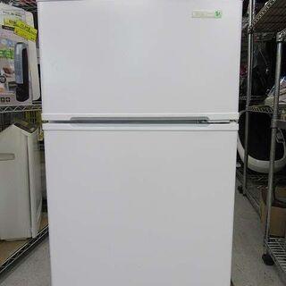 【恵庭】ヤマダ電機 ハーブリラックス 2ドア冷凍冷蔵庫 Y…