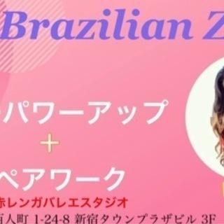 11/20(土)Brazilian Zoukペア+女子パワーアッ...