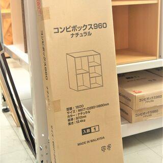 新品 コンビボックス カラーボックス ナチュラル 未組み立…