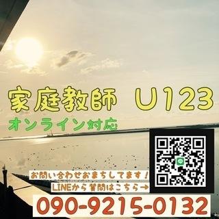 オンラインで家庭教師しています。  沖縄県高校入試 大学入試 数学