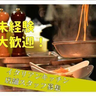 [アルバイト]【大阪市北区区】外国人歓迎!◆おしゃれなイタリアン...