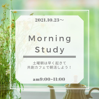 Morning Study 土曜朝は共創カフェで朝活!