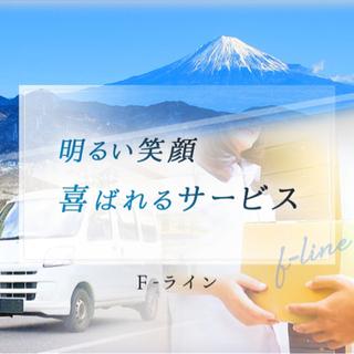宅配ドライバー募集「掛川市、菊川市、御前崎市」