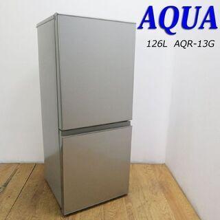 配達設置無料!AQUA 2018年製 126L 冷蔵庫 JL12
